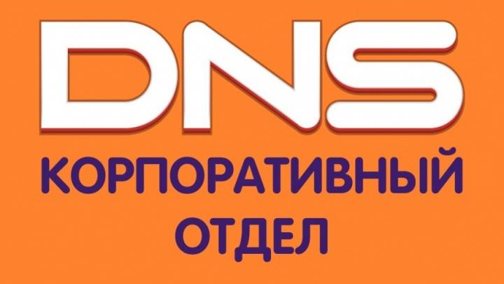 Корпоративный отдел DNS приглашает закупщиков и предпринимателей