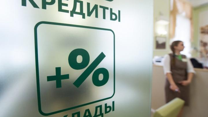 Сбербанк впервые снизил ставку по потребительским кредитам до 11,5%
