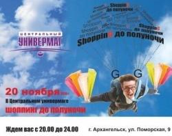 Архангельский ЦУМ открывает грандиозную распродажу!