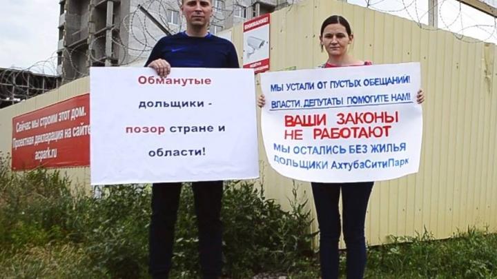 Обманутые дольщики проведут очередной митинг в Волгограде