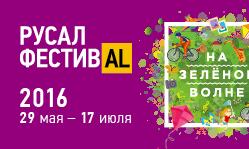 РУСАЛ начинает в Волгограде летний фестиваль «На зеленой волне»