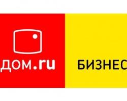 «Дом.ru Бизнес» предлагает выиграть путевку в Амстердам