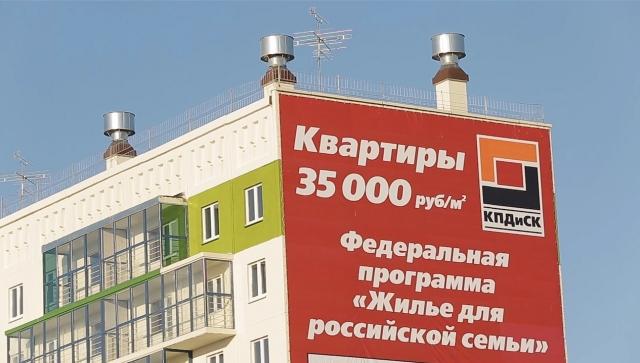 «КПДиСК»: жилищные госпрограммы в действии