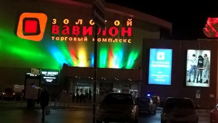 В «Золотом Вавилоне» дважды за день эвакуировали посетителей