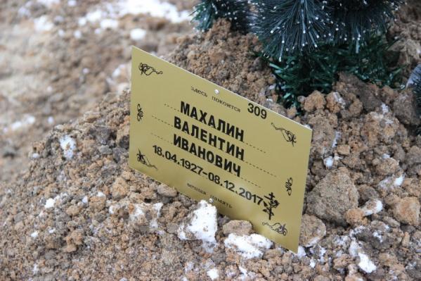 Ветерана из землянки похоронили на почётном месте