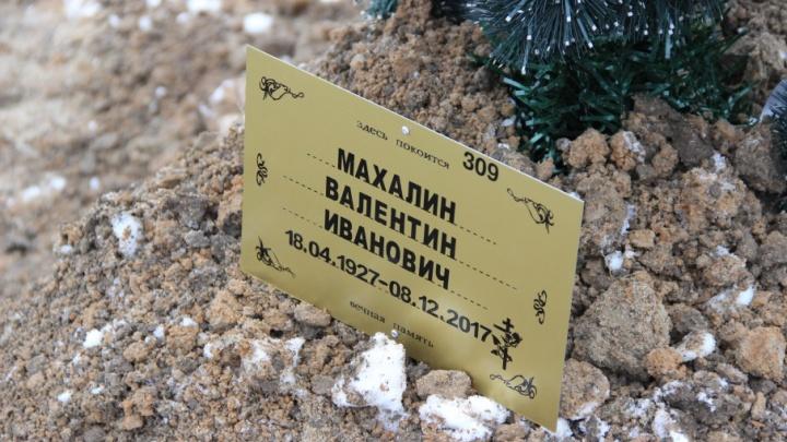 В Ярославле ветерана из землянки похоронили на почётном месте