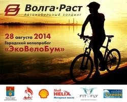 Велопарад Волгограда пройдет при поддержке автохолдинга «Волга-Раст»
