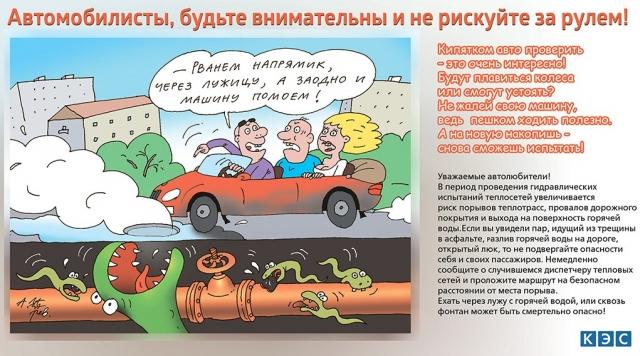 Автомобилистов просят обращать особое внимание на объекты ЖКХ
