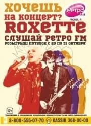 Ретро FM дарит билеты на Roxette