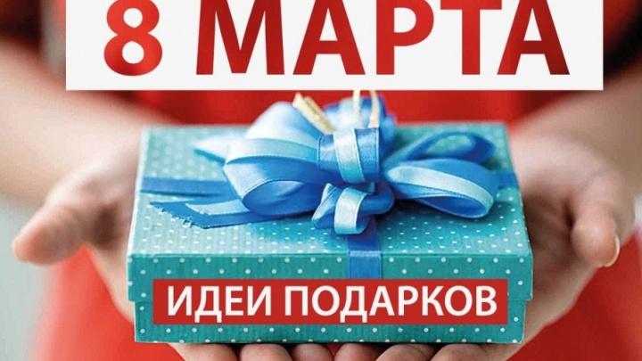 Что подарить любимым женщинам на 8 Марта: идеи подарков на любой вкус от ТЦ «Зеленый берег»
