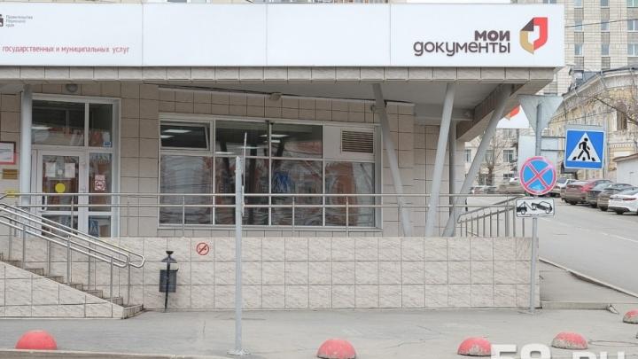 В Перми перерасчёт пенсии теперь можно сделать в центре «Мои документы»