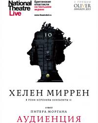 Киноверсию спектакля «Аудиенция» покажут в Тюмени