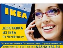 Челябинцам прямо домой привозят товары из IKEA