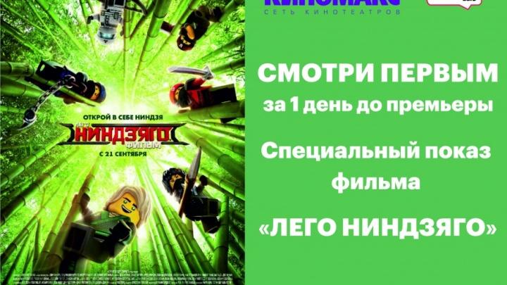 Ниндзяго перебирается на большие экраны: Тюмень ждет премьера анимационного фильма