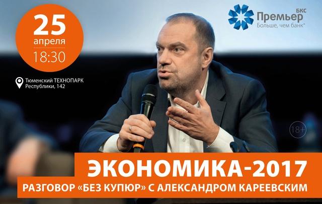 Семь главных тезисов экономики России: взгляд «без купюр»