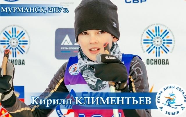 Победителя Кубка России по биатлону привели к успеху мама и бабушка