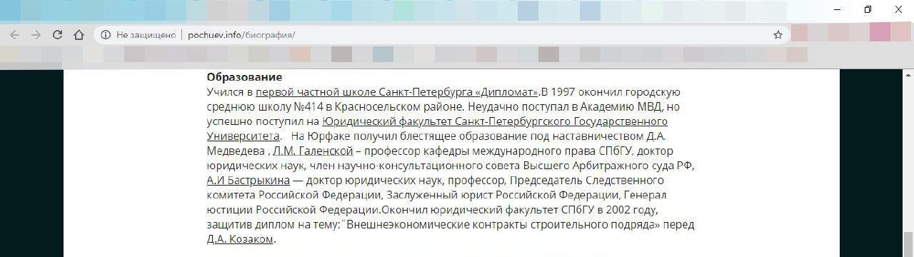 скриншот страницы сайта Александра Почуева
