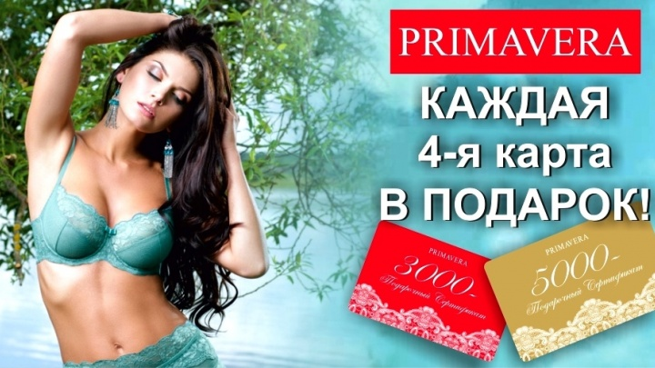 Primavera подготовил подарок к 8 Марта