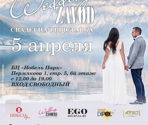 В Тюмени состоится большая свадебная выставка Wedding zavod