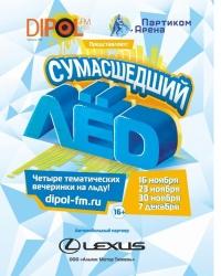 «Диполь FM» организует вечеринки для любителей ледовых коньков