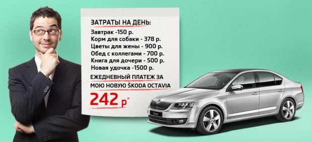 Новая ŠKODA Octavia за 242 рубля в день*