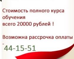 Успевай пройти полный курс вождения всего за 20 тысяч рублей