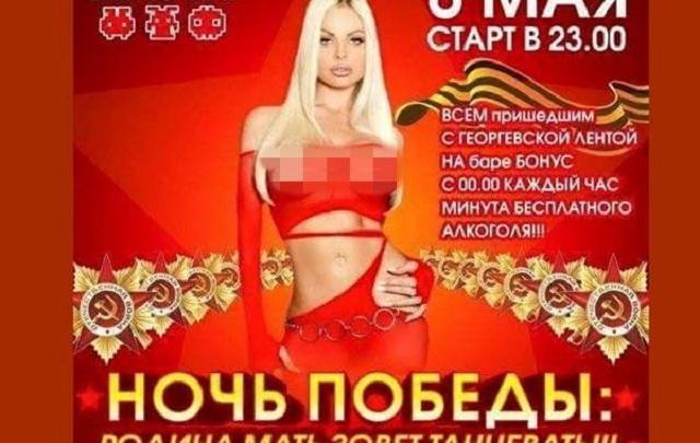 Ростовский ночной клуб в честь 9 Мая создал скандальную афишу с победной символикой