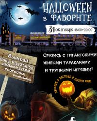 Зловещие привидения и жуткие призы ждут тюменцев в «Фаворите»