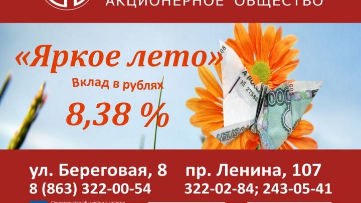 В банке «Таатта» – «Яркое лето»