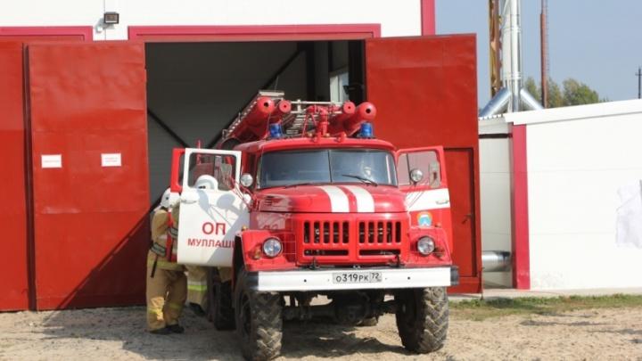 В селе под Тюменью открылся новый пожарный пост