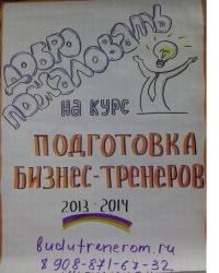 Бесплатная презентация курса «Подготовка бизнес-тренеров» в ТюмГУ