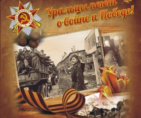 Челябинцев зовут послушать 9 мая военные песни южноуральских авторов