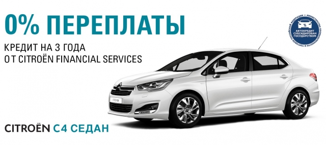 Citroen financial services: условия кредитования на Citroen С4 седан