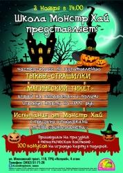 Детский Хэллоуин отпразднуют в «Динопланете»