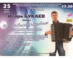 В Волгограде состоится концерт баяниста Игоря Букаева