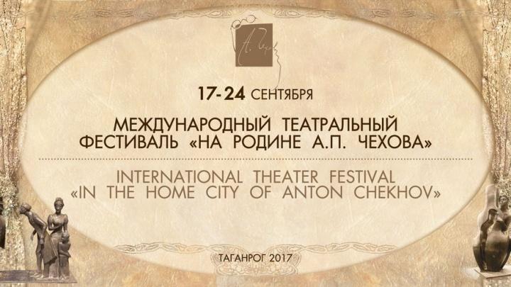 «Ростовский джаз» и «На родине А. П. Чехова» вошли в топ-10 популярных фестивалей