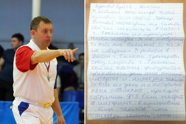 Тренер Александр Кобылин находится в СИЗО, он пытается письмами в различные правозащитные организации и президенту добиться справедливости