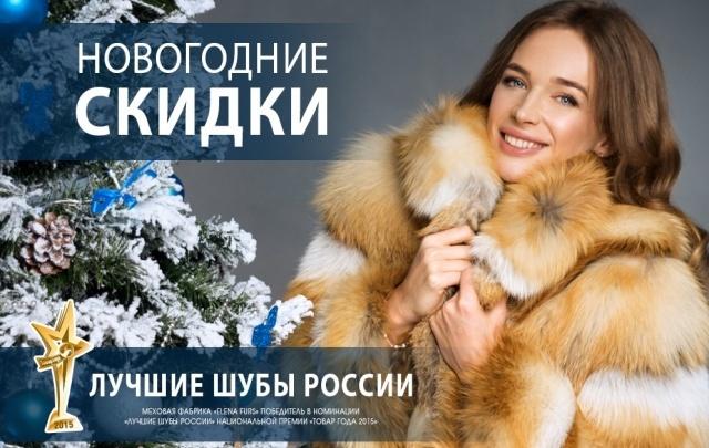 Какие шубы признаны лучшими в России