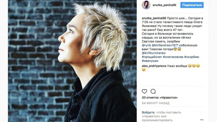 Истерики фанаток и вызов неотложки: о первом концерте Олега Яковлева в Самаре