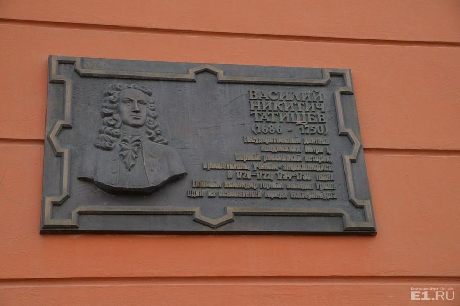 Здесь же несколько лет назад на доме появилась мемориальная доска. Но Татищев в этом доме, конечно, не жил.