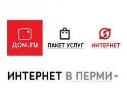 «Дом.ru» запускает услуги в формате Limited Edition