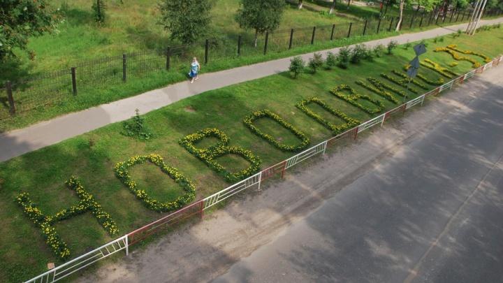 Арт-объект «Я люблю Новодвинск» открыли в городе бумажников