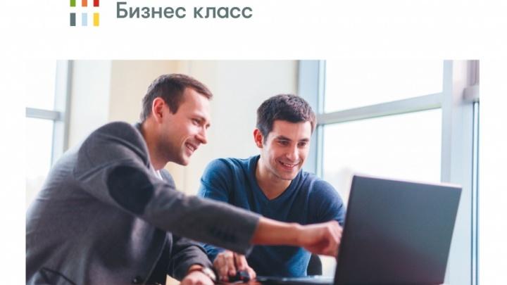 Почти 7000 жителей Западной Сибири зарегистрировались в «Бизнес классе»