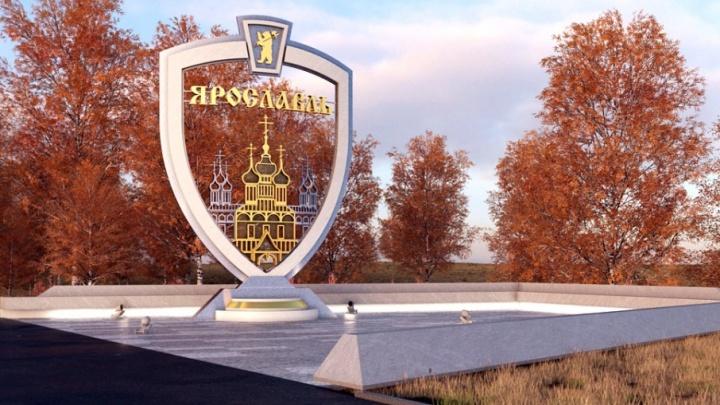 Рядом с въездной стелой в Ярославль устроили свалку