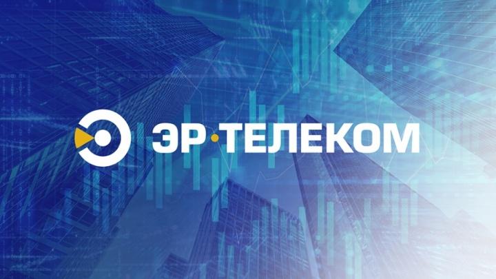«ЭР-Телеком Холдинг» стал ведущим поставщиком услуг облачной телефонии и платного ТВ в России