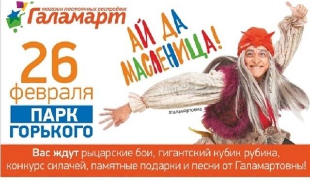 Счастье не за горами: Пермь встречает Галамартовну и Широкую Масленицу