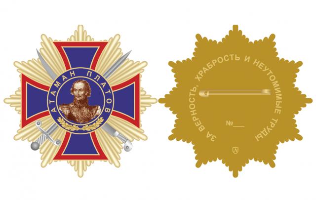 Донское правительство потратится на ордена имени атамана Платова