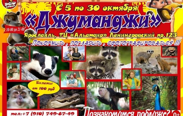 В Ярославле открылась выставка животных «Джуманджи»