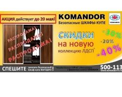 Майская распродажа от KOMANDOR