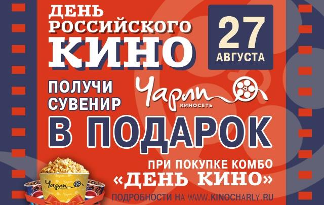 Киносеть «Чарли» предлагает ростовчанам отметить вместе День российского кино